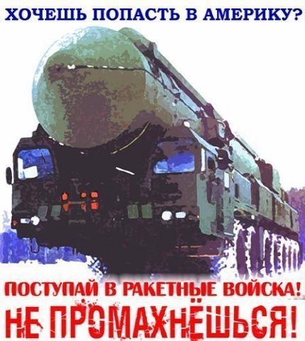 http://www.ljplus.ru/img4/a/x/axodor/RVSN.jpg