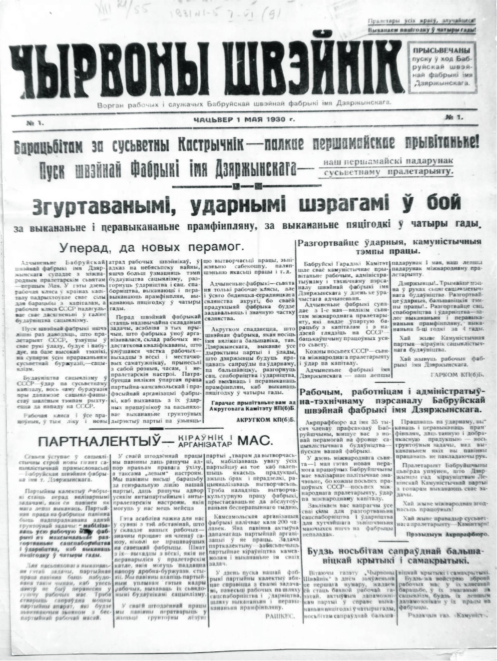 Славянка и Дзержинский