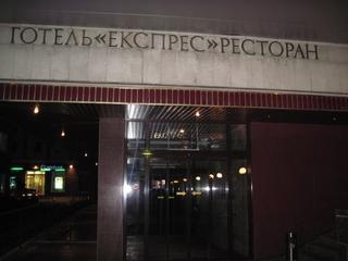 Киев: город каштанов