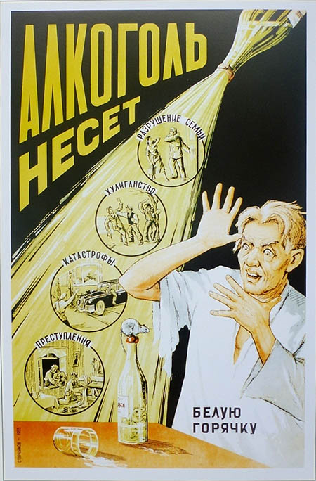 Советский плакат про алкоголь