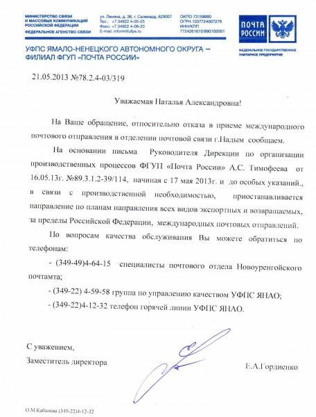 почта россии фирменный бланк - фото 2