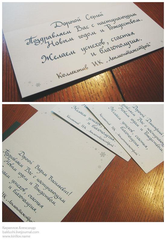Как покрасивее написать в открытке от кого  245