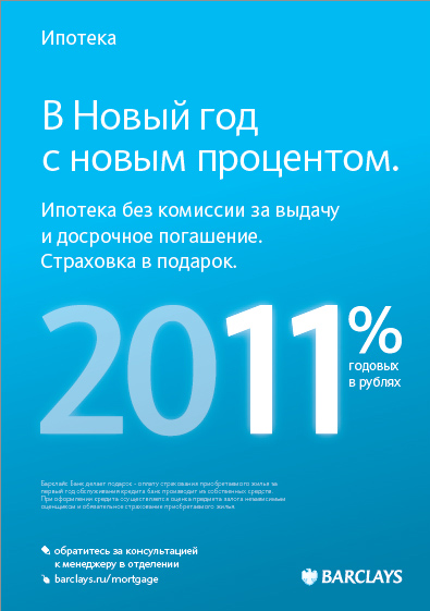 Forex advertising campaign