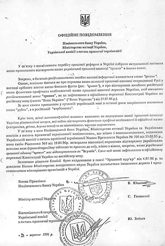Кабмин установил компенсацию в размере 1 гривни за отчуждение земли под объекты Олимпиады-2022 - Цензор.НЕТ 149
