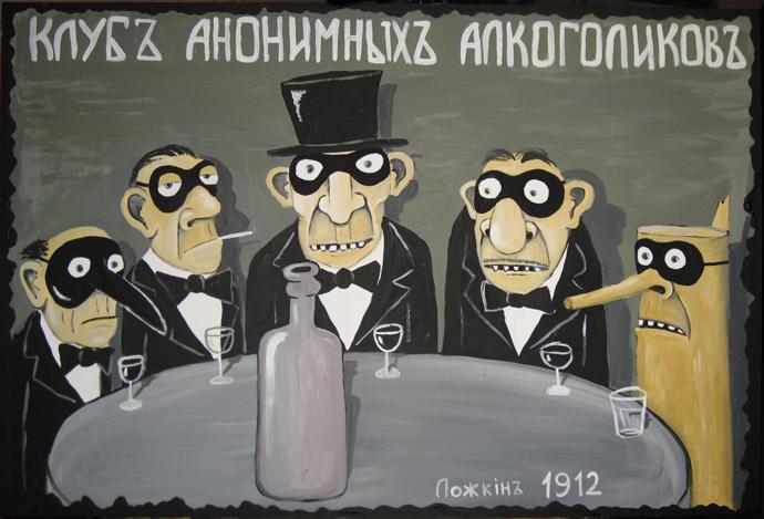http://www.ljplus.ru/img4/b/e/bear_a_rod/alkogoliki.jpg