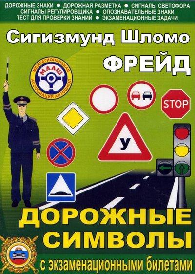 Дорожные символы