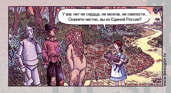 Хитрый план партии жуликов, ботов и нашистов от Никиты Бесогона