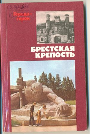 Брестская Крепость Смирнов