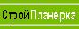 Информационно-строительный портал СтройПланерка