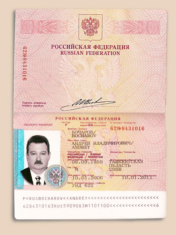 Где и как сделать загранпаспорт красноярск