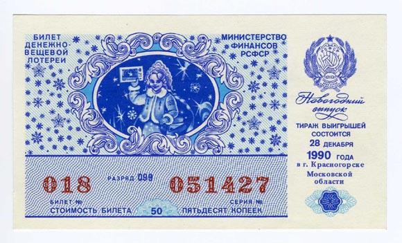 Посылка Удачи Главные лотереи страны на «Почте