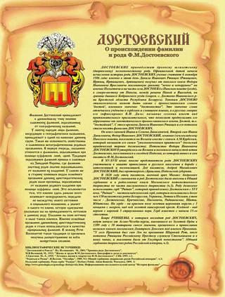Наш Достоевский