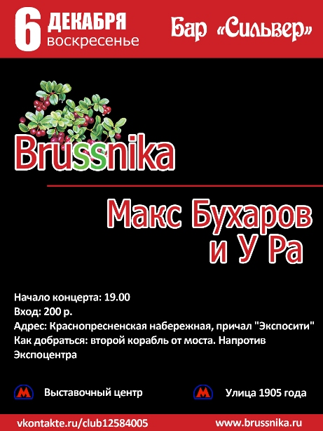 http://www.ljplus.ru/img4/b/r/brussnika/Afisha_middle.jpg