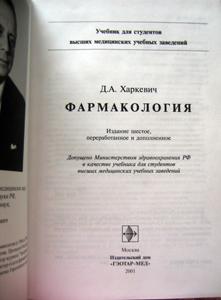 Учебник По Фармакологии Харкевич
