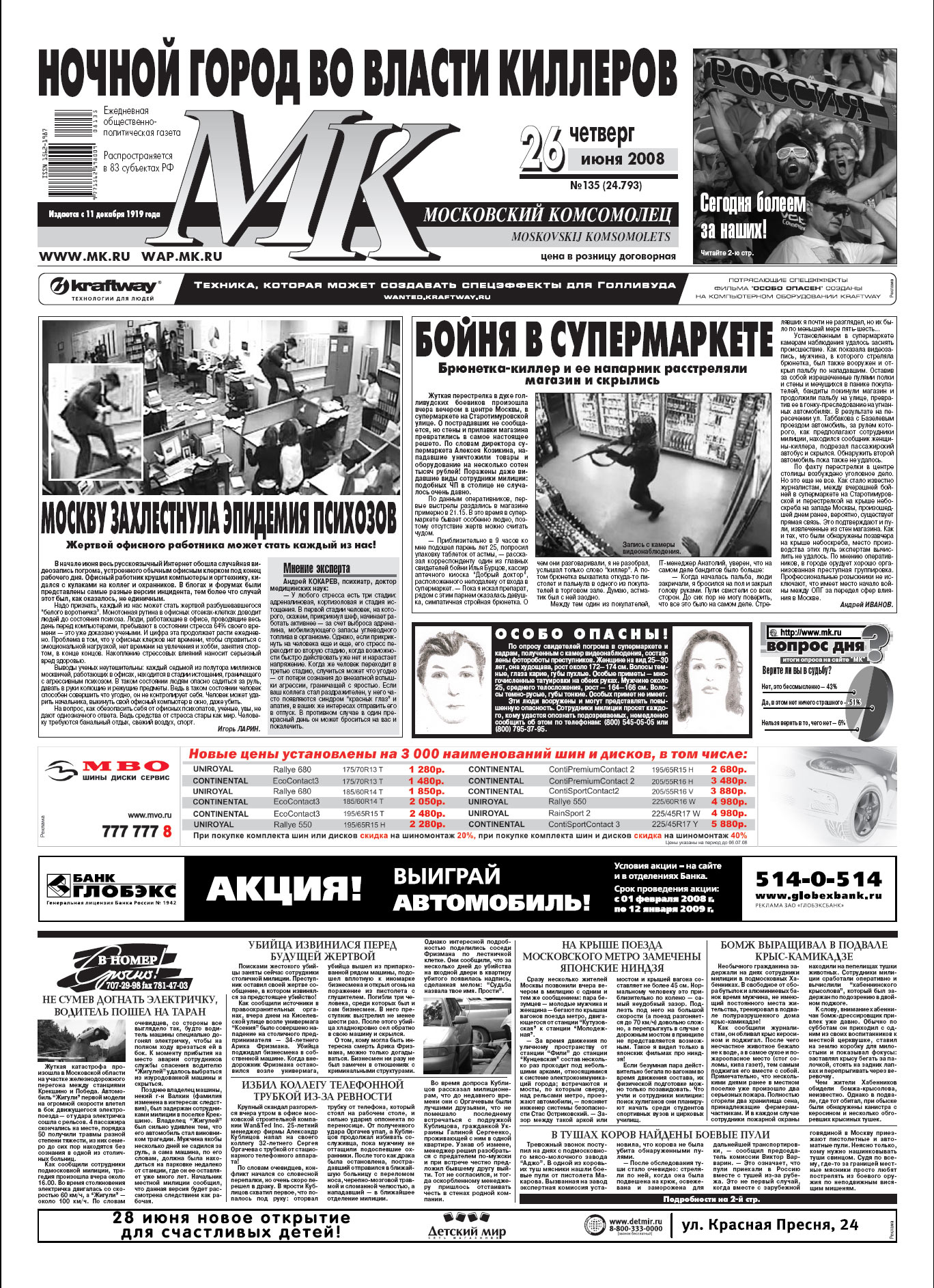 mk-golaya-pravda-o-moskve