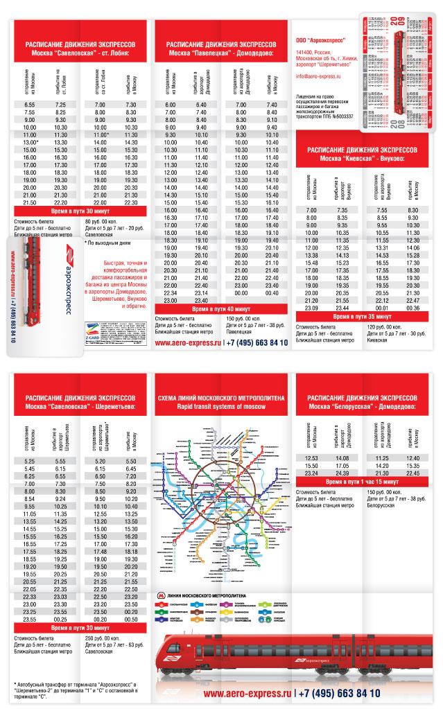 Расписание рейсовых автобусов мурманск - нас было