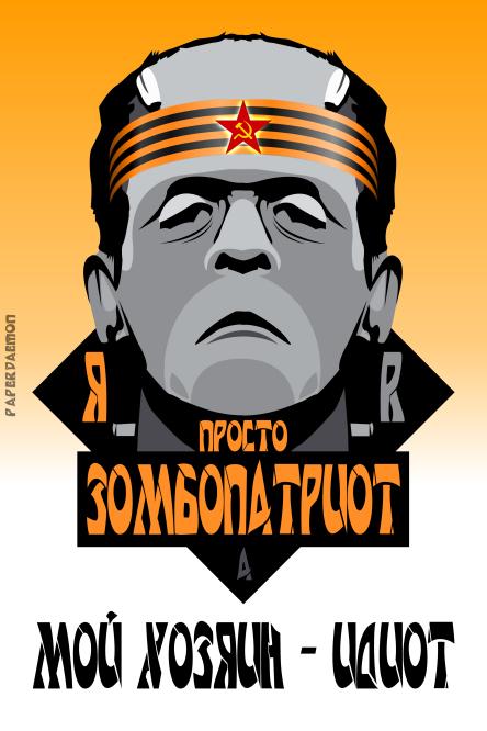 70% россиян поддерживают продолжение агрессии Кремля в отношении Украины, невзирая на санкции, - опрос - Цензор.НЕТ 5751