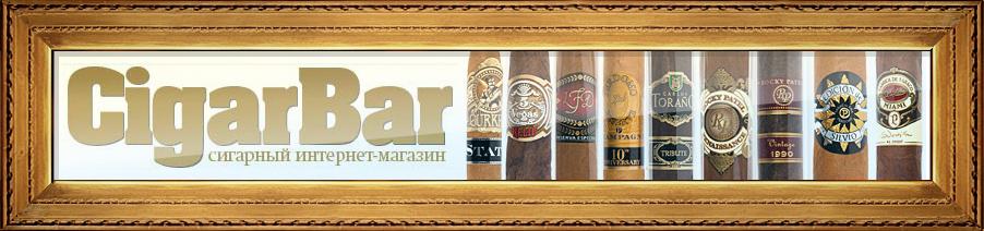 Сигарный интернет магазин CigarBar.ru