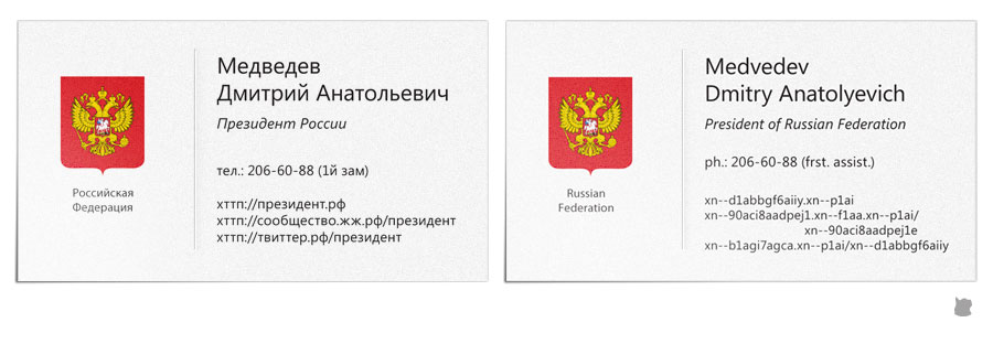 визитка Медведева