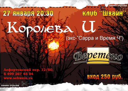 http://www.ljplus.ru/img4/c/o/concert_n_fest/Afisha-27-500px.jpg