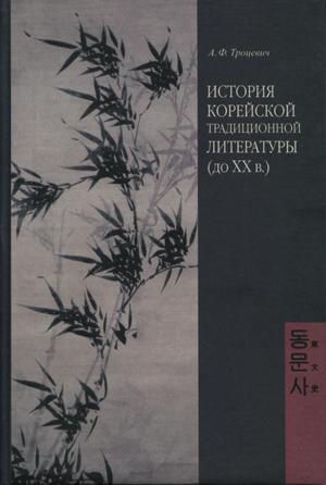 Троцевич А. Ф. История корейской традиционной литературы (до XX в.) (СПб., 2004)