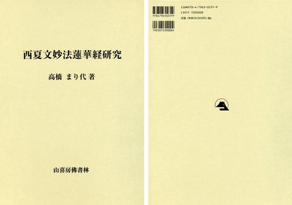 高橋まり代『西夏文妙法蓮華経研究』