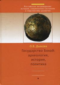 Дьякова О. В. Государство Бохай: археология, история, политика (2014)