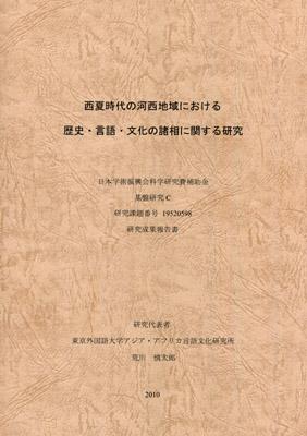 『西夏時代の河西地域における歴史・言語・文化の諸相に関する研究』