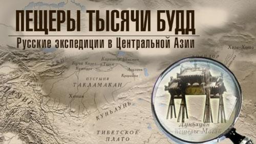 Фильм 1. Пещеры тысячи будд. Русские экспедиции в Центральной Азии