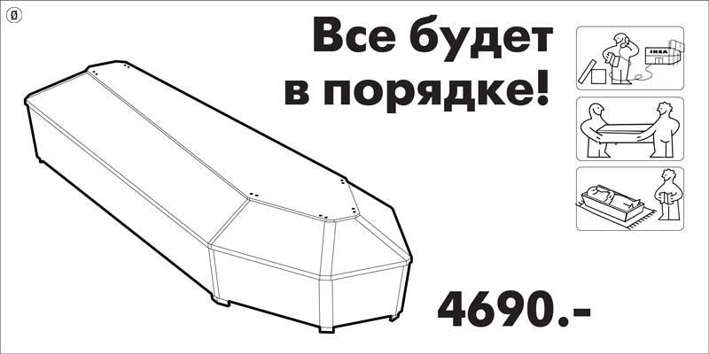 Феномен IKEA: как с ним быть