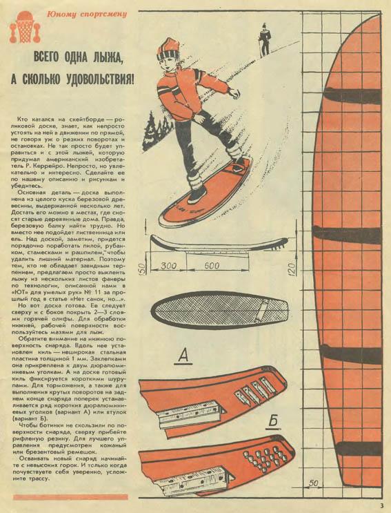 Как сделать сноуборд своими руками