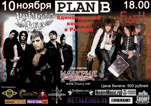 Private Line (10.11.'07 Москва, клуб Plan-B) Afisha101107