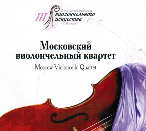 Московский виолончельный квартет / Moscow Violoncello Quartet - 2009, MP3 (tracks), 320 kbps