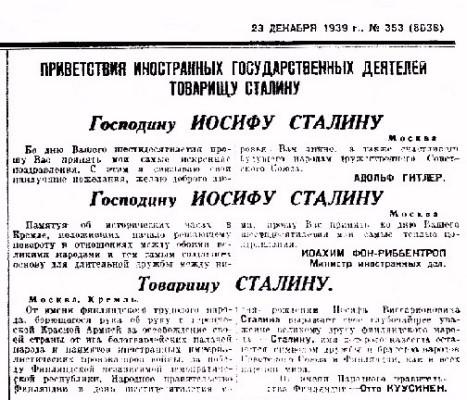Сталин поздравил гитлера телеграммой в день взятия парижа