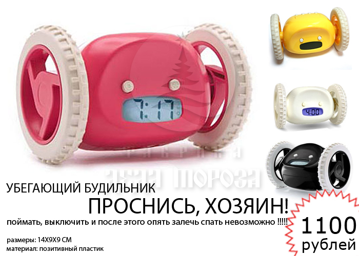 подарок от фабрики Деда Мороза - убегающий будильник ПРОСНИСЬ, ХОЗЯИН!