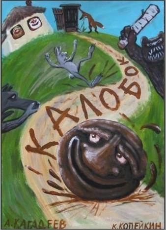 http://www.ljplus.ru/img4/d/e/denis_burkhaev/kalobok.jpg