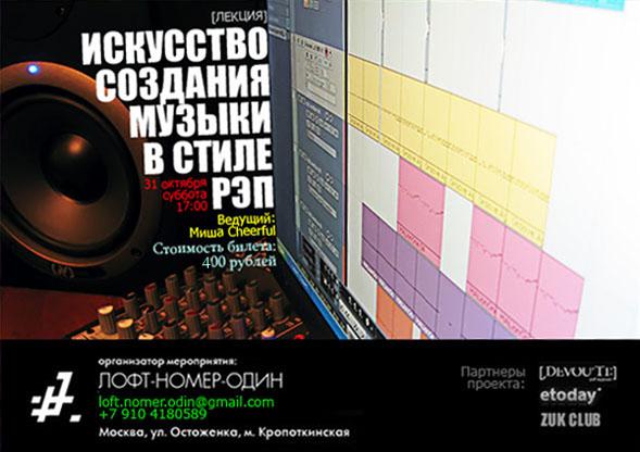 http://www.ljplus.ru/img4/d/e/devouti/Loft-nomer-odin_Cheerful_01.jpg