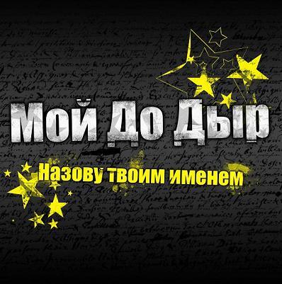 http://www.ljplus.ru/img4/d/i/diman_showman/oblozhkaMDD.JPG