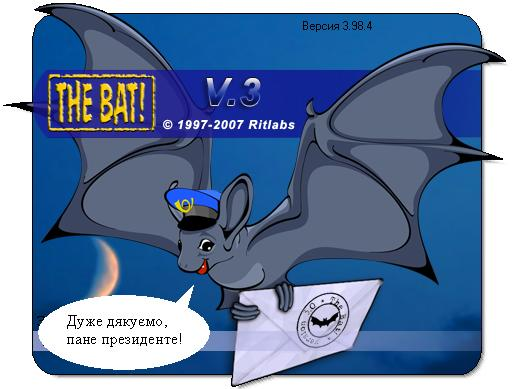 Скачать ключ the bat professional edition 3 99 29.