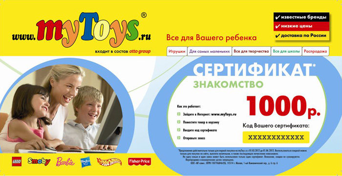 http://www.ljplus.ru/img4/d/o/do_utra/certificate-1000.jpg