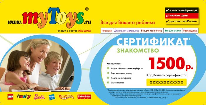 http://www.ljplus.ru/img4/d/o/do_utra/certificate-1500.jpg