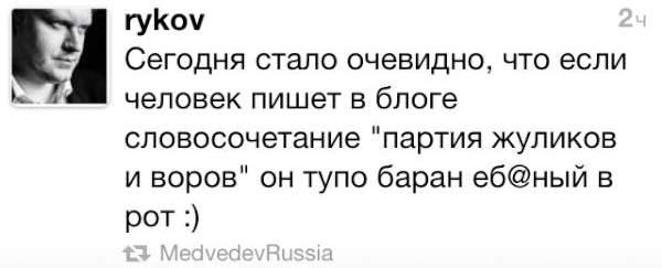 Ретвит поста @rykov в жж медведева