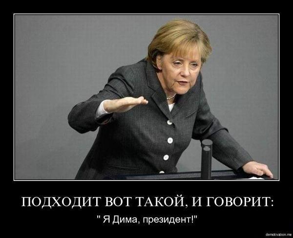 www.ljplus.ru/img4/d/r/drakonchikphh/dimaprezident.jpg