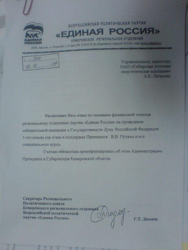 Kemerovo.jpg