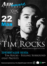 "Tim Rocks презентует новое видео ""Feeling Surround"""