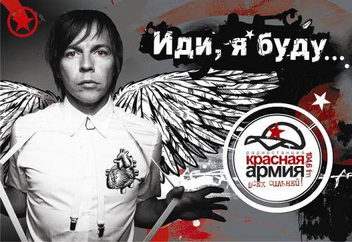 Илья Лагутенко стал имиджевым голосом радиостанции «Красная Армия»