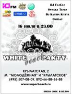 """ГЛАВНАЯ ПЛЯЖНАЯ ВЕЧЕРИНКА ЛЕТА """"WHITE BEACH PARTY ЮFM"""""""