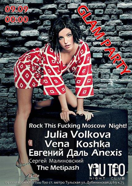 """Официальная вечеринка Юли Волковой GLAM PARTY """"Rock This Fucking Moscow Night!"""""""
