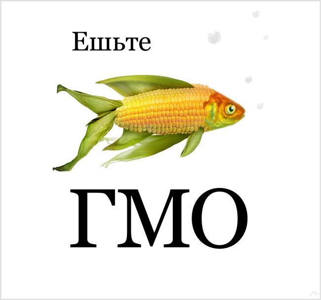 Ешьте ГМО