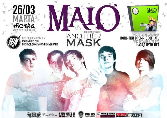"""26 МАРТА клуб """"ТОЧКА"""" МАIO (Москва)"""